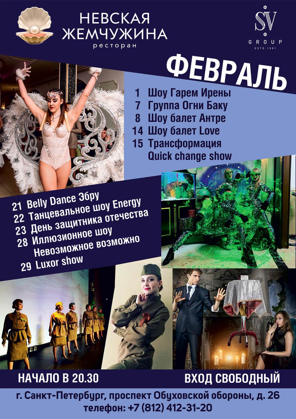 Афиша мероприятий на февраль Невская жемчужина