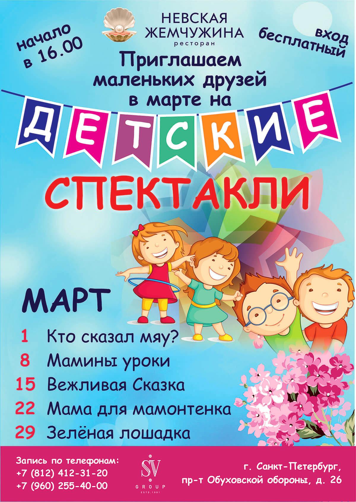 Афиша мероприятий на март - Невская жемчужина