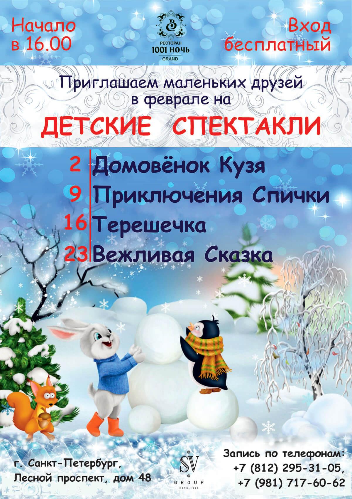 Афиша мероприятий на февраль - ресторан Сказка Востока 1001 ночь