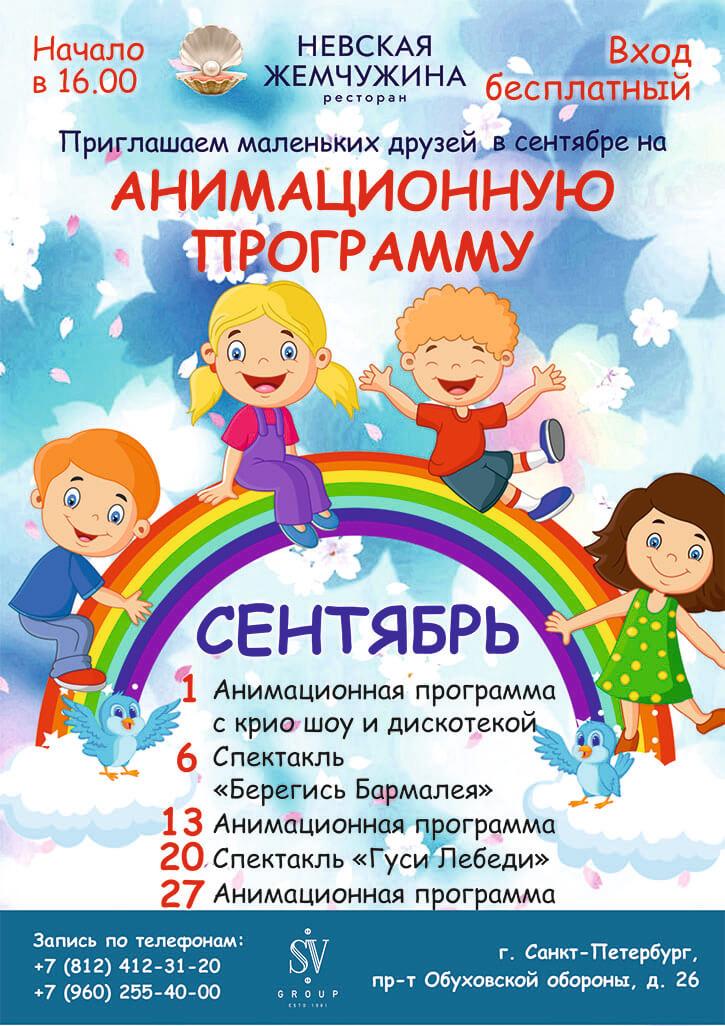 Детские спектакли в ресторане Невская Жемчужина