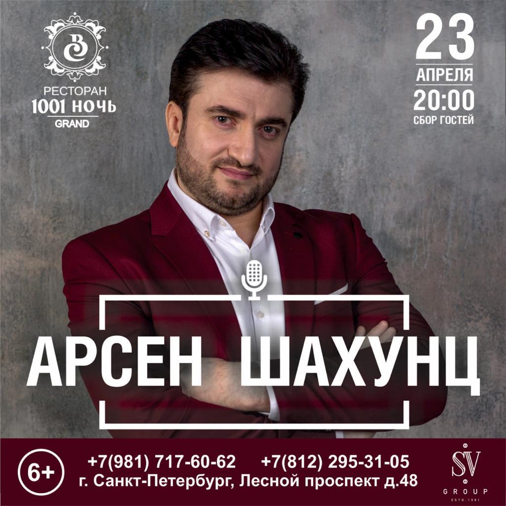 Концерт в ресторане СказкаВостока1001Ночь - выступает Арсен Шахунц