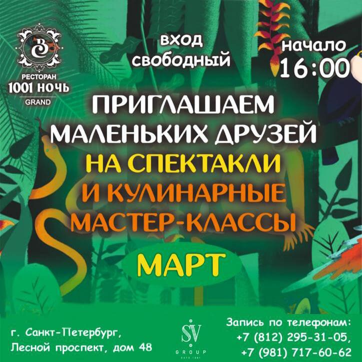 Детская афиша ресторана СказкаВостока1001Ночь