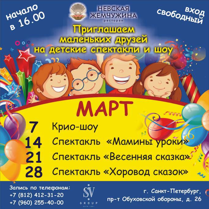 Афиша детских мероприятий на март - ресторан Невская Жемчужина