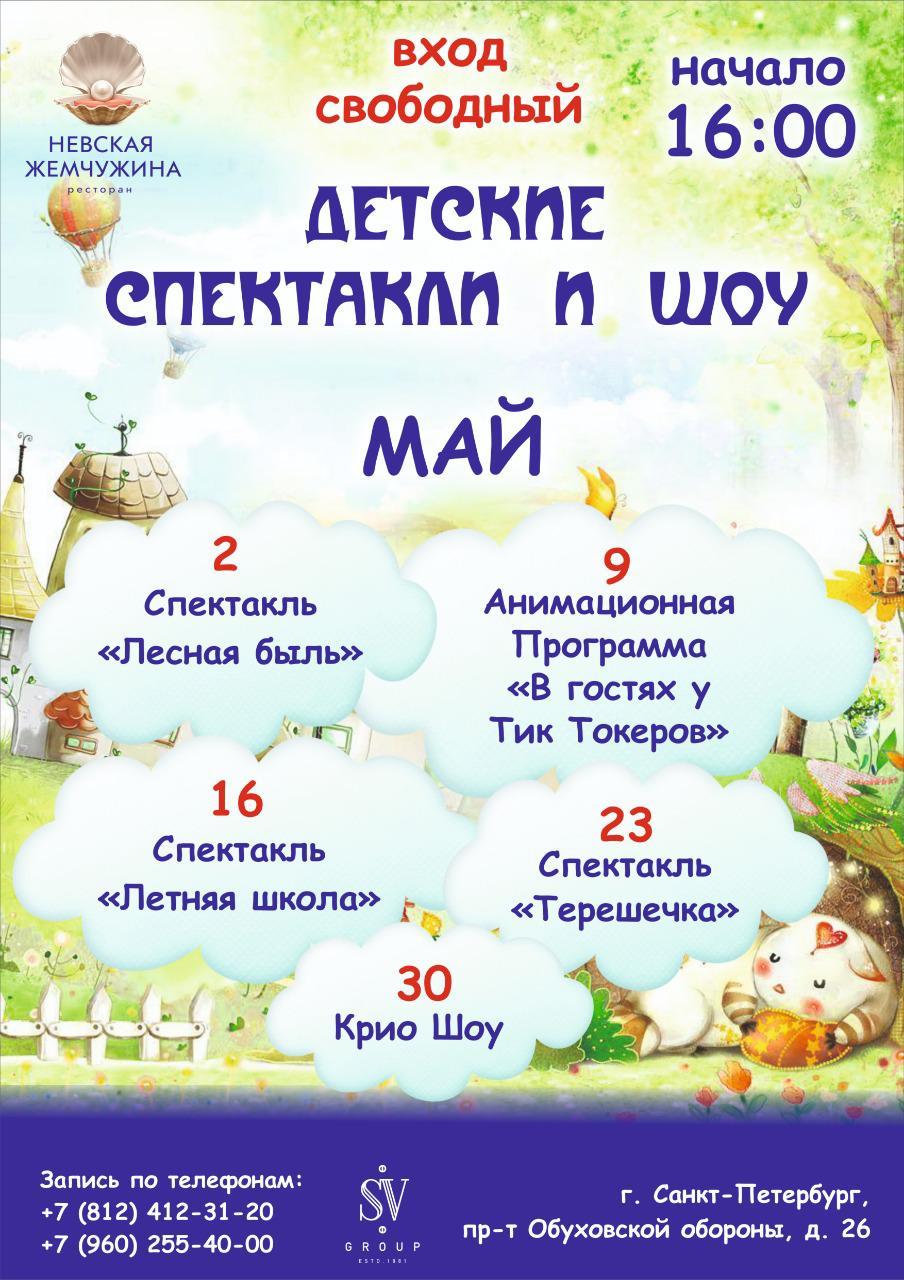 """Детские праздники в ресторане """"Невская Жемчужина"""" - МАЙ"""