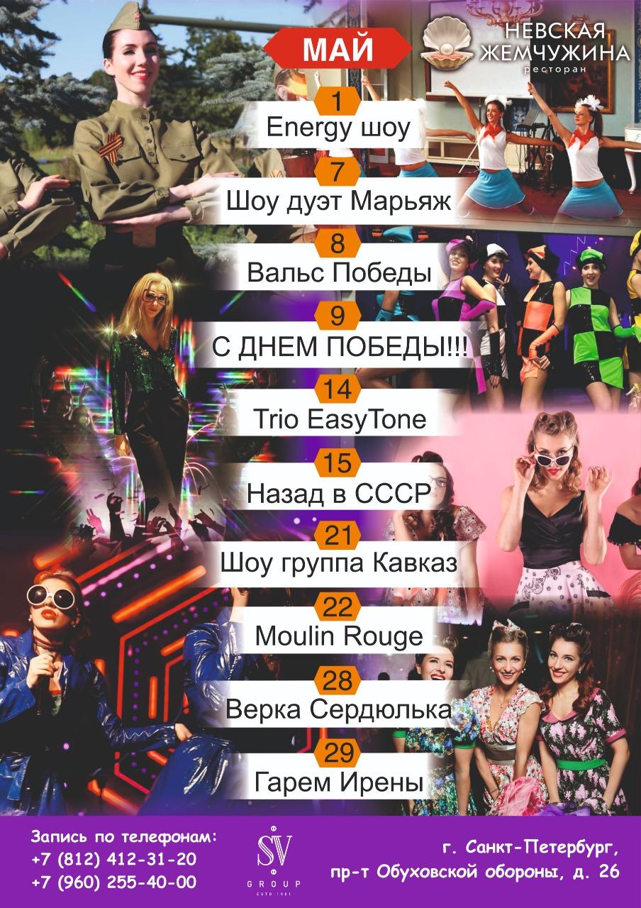 Шоу программы Невская жемчужина - Май