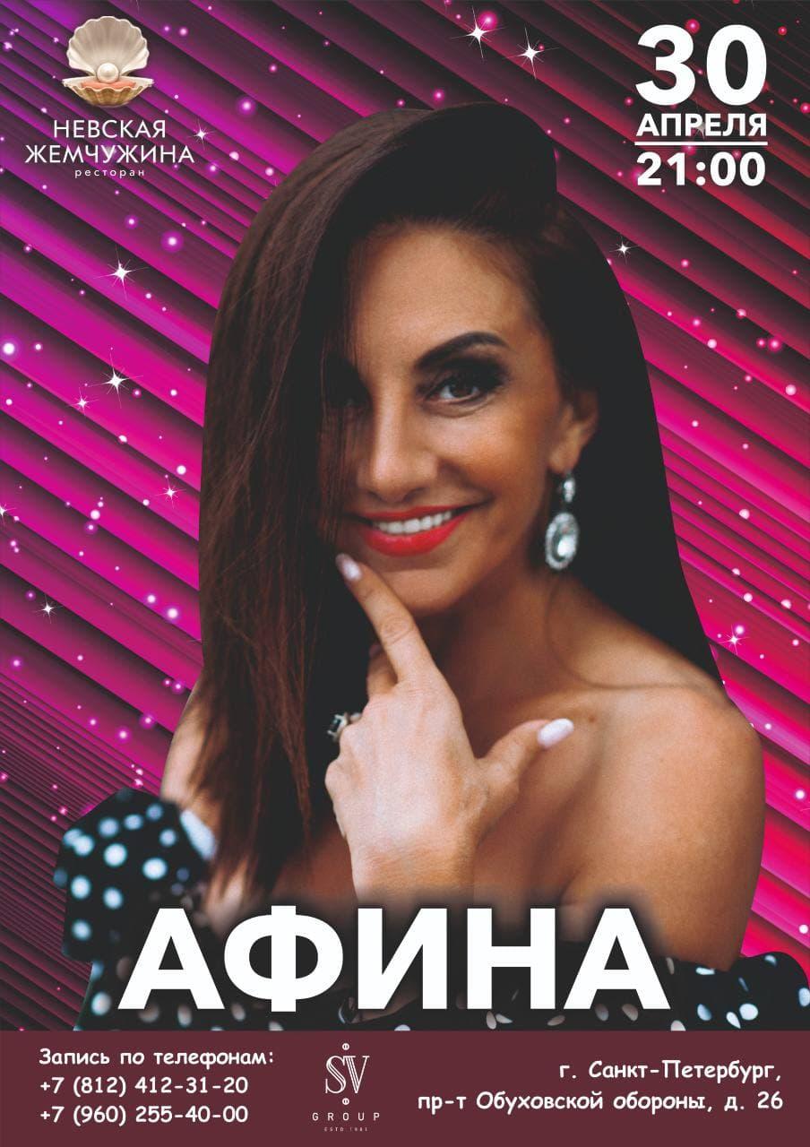 """Певица Афина в ресторане """"Невская Жемчужина"""" 30 апреля 2021"""